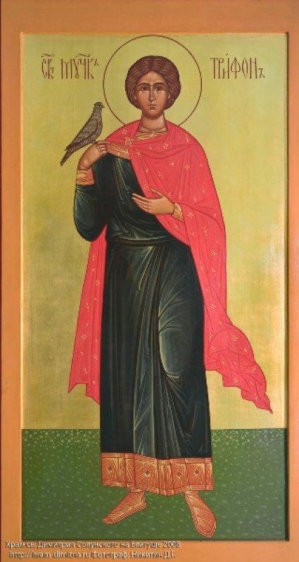 sv-trifun
